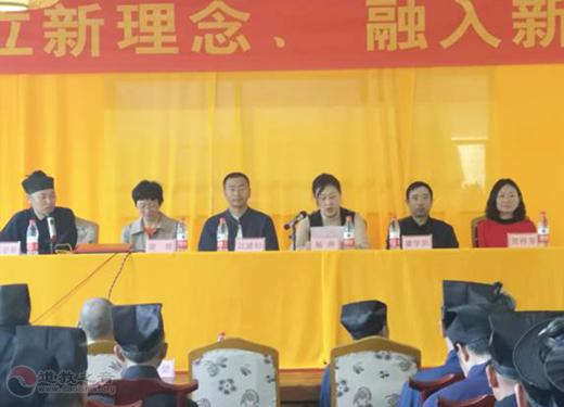 贵州省道教协会举办2019教职人员政策法规及宫观管理培训会