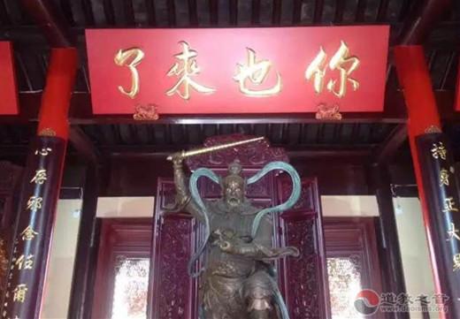 神仙庙中拜神仙,莫忘记了欣赏书法匾额中的道意