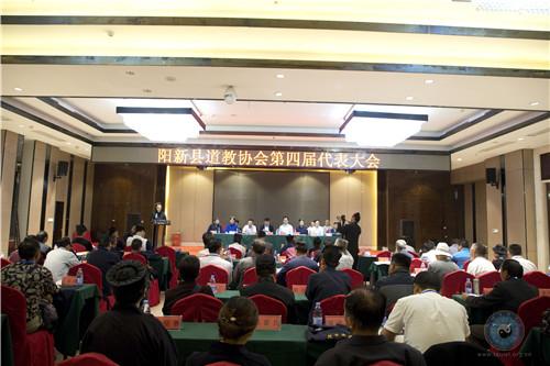 湖北省阳新县道教协会第四届代表会议召开