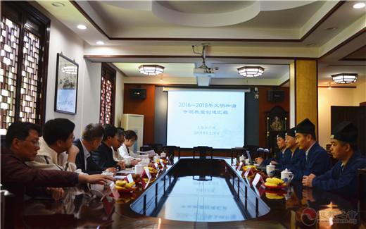 上海市文明和谐寺观教堂创建核查组莅临上海白云观检查