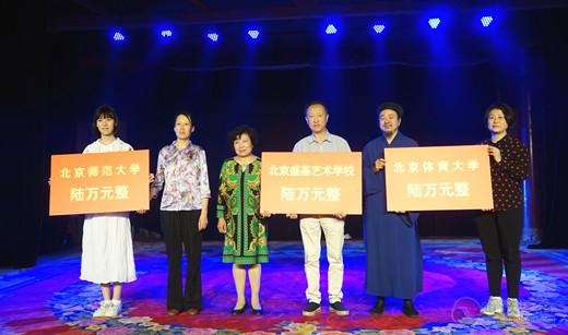 """北京市慈善基金会举行2019""""爱心助学·圆梦行动""""助学款发放仪式"""