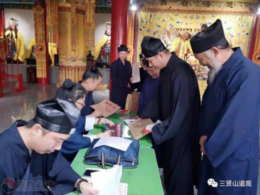 南阳市道教教职人员资格认证考核工作圆满结束
