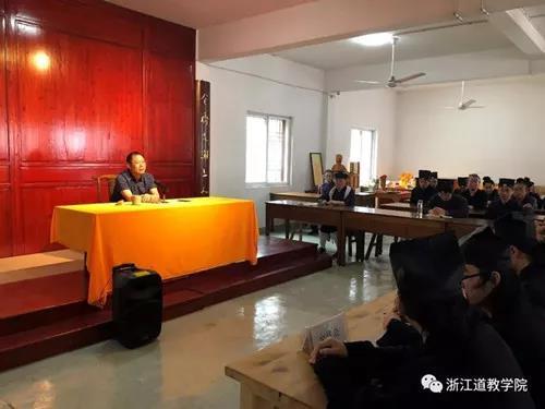 浙江省天台县委统战部、县民宗局领导莅临浙江道教学院与学员座谈