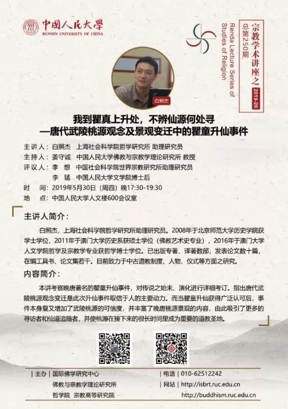 讲座预告:唐代武陵桃源观念及景观变迁中的瞿童升仙事件