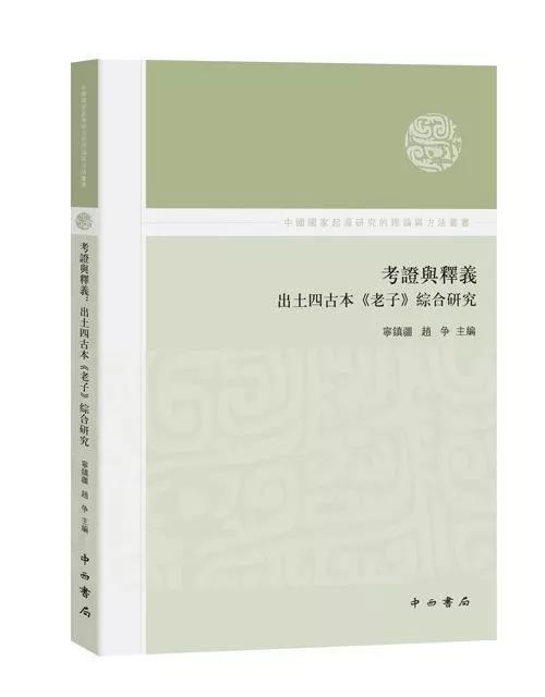 新書推介:《考證與釋義:出土四古本〈老子〉綜合研究