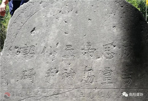 南阳市道协会长李泰丞道长一行考察内乡县石堂山