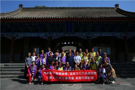 台湾道教文化交流访问团参访西安八仙宫