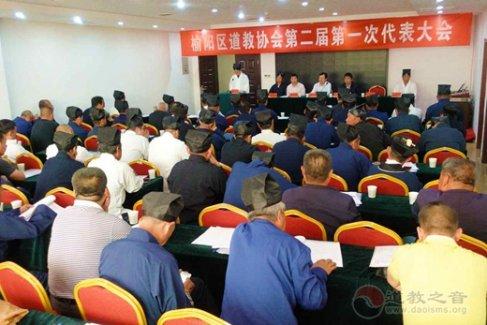 陕西榆阳道协二届一次代表大会隆重召开
