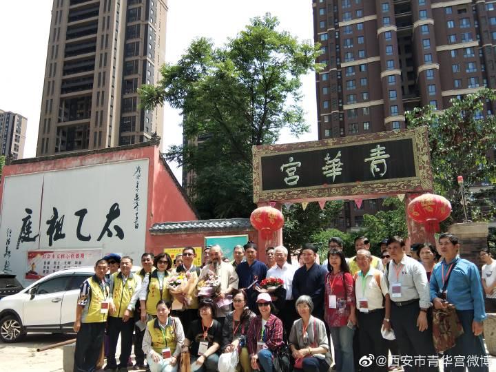 台湾中华太乙净土道教会理事长郭国贤一行参访西安青华宫