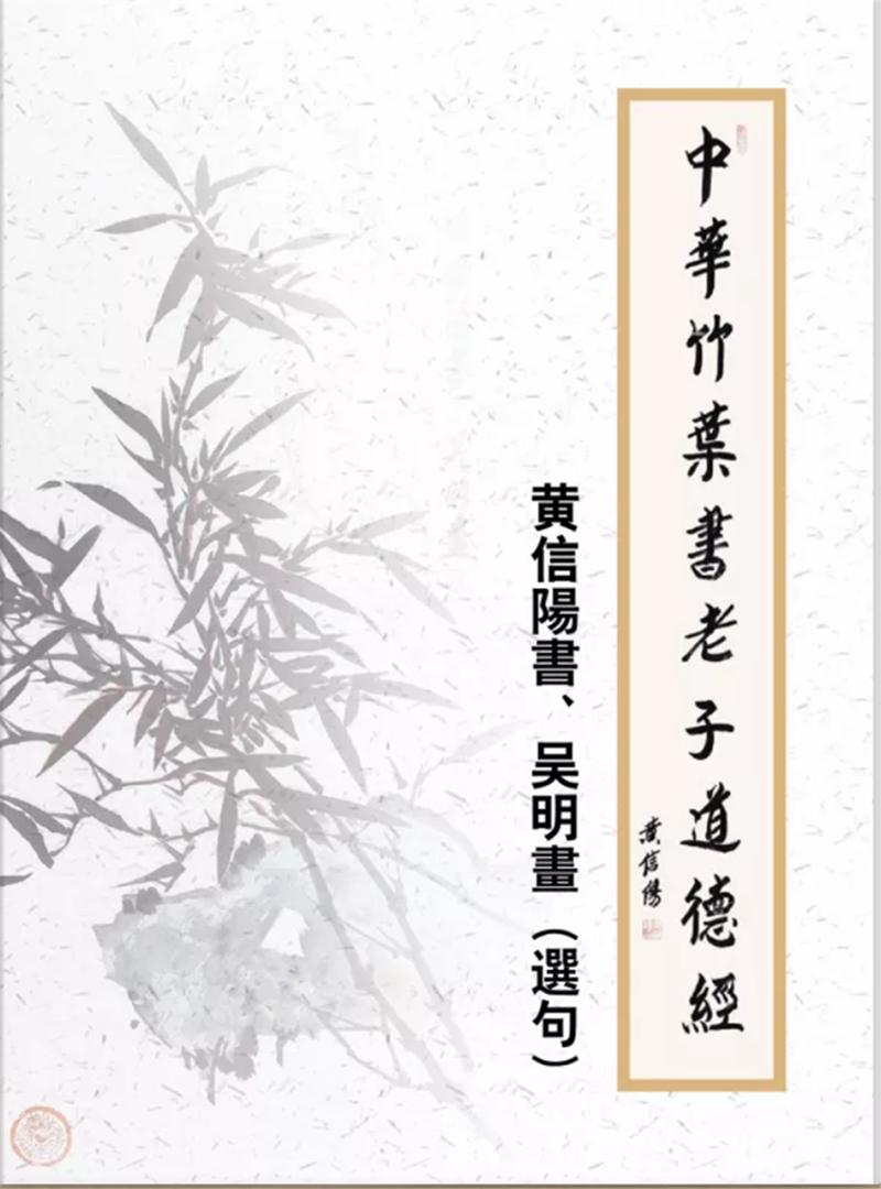 《中华竹叶书老子道德经》选 黄信阳书、吴明画