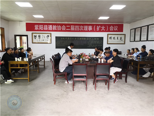 紫阳县道协召开二届四次理事(扩大)会议