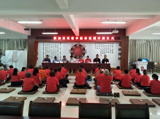 新加坡道教学院体道团开班仪式在金华山黄大仙祖宫举行