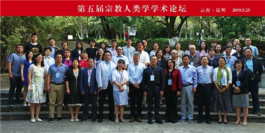 中国宗教学会宗教人类学专业委员会成立