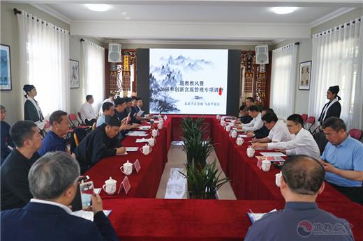 中国道教协会调研组一行赴北武当玄帝观调研指导