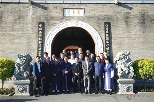 中國道教協會調研組一行赴北武當玄帝觀調研指導