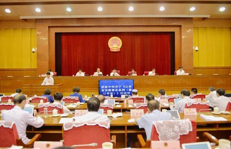 山东省十三届人大常委会第十二次会议审议《山东省宗教事务条例(修订草案)》》
