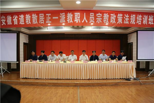 安徽省道教散居正一派教职人员宗教政策法规培训在安庆举行