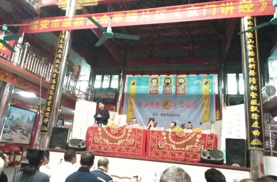 浙江省瑞安市道教协会举行巡回讲经月活动