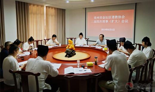 常州市金坛区道协召开二届四次理事(扩大)会议