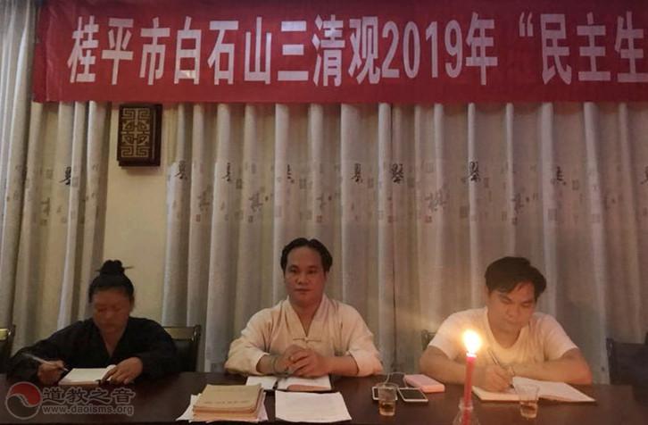 桂平市白石山三清观召开2019民主生活座谈会