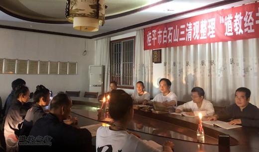 桂平市白石山三清观举办整理道教古籍工作座谈会