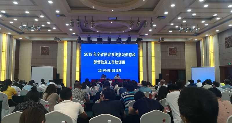 2019年辽宁省民宗系统意识形态和舆情信息工