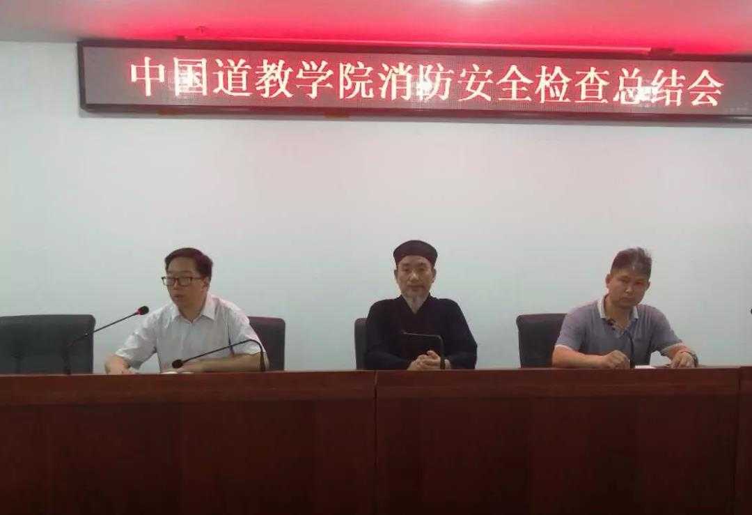 中国道教学院举行消防安全检查总结会