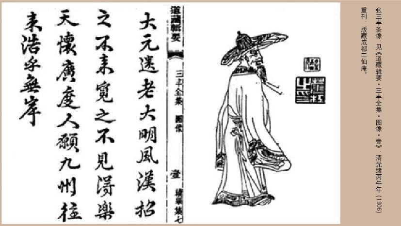 道教修炼:张三丰祖师的修道思想