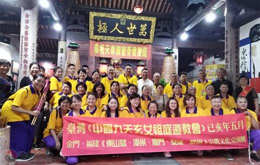 台湾九天玄女祖庭道教会组团到漳州参访交流
