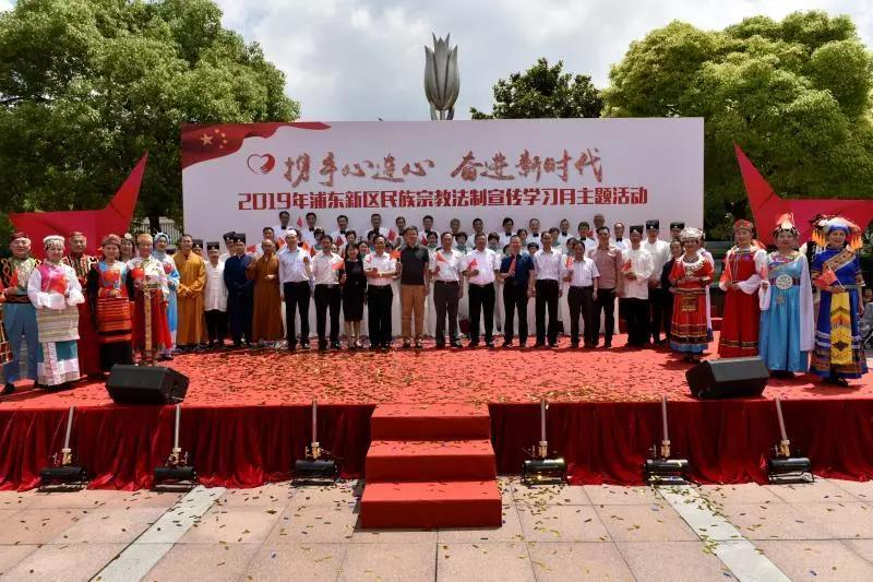 上海浦东新区举行民族宗教政策法规宣传学习月启动仪式