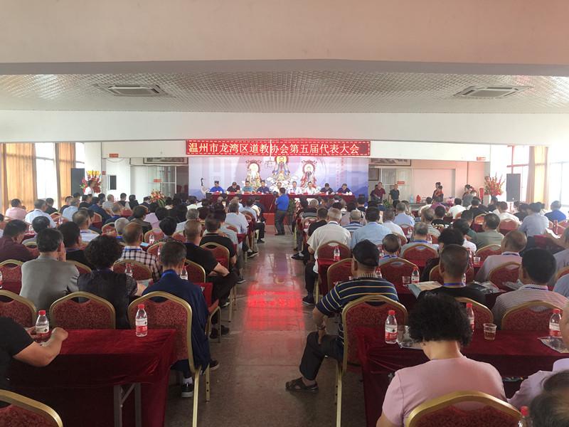 龙湾区召开道教协会第五届全体代表大会