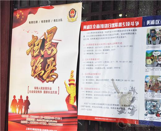 上海城隍庙举行扫黑除恶专题学习会