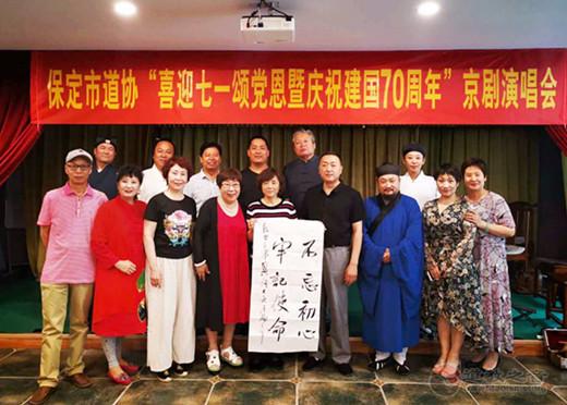 保定市道教協會慶祝新中國成立70周年