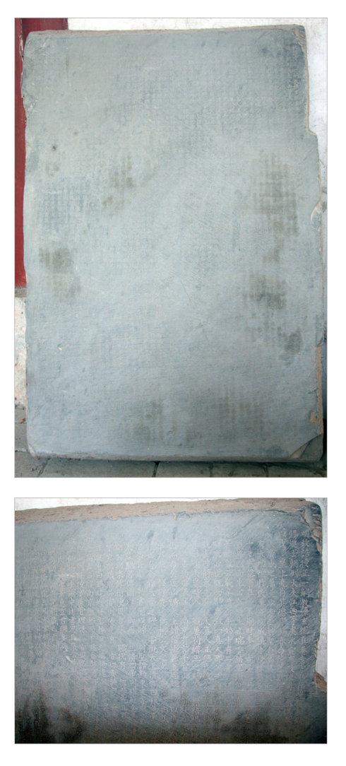 道教碑文:四十八代天师张彦頨墓志铭