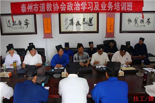 泰州市道教协会举办政治理论学习及业务培训