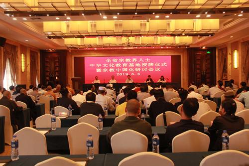 河南省宗教界人士宗教中国化研讨会在郑州召开