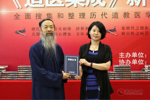 《道医集成》新书发布会在京隆重召开