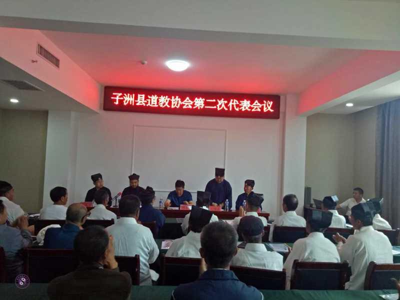 榆林市子洲县道教协会召开第二次代表会议