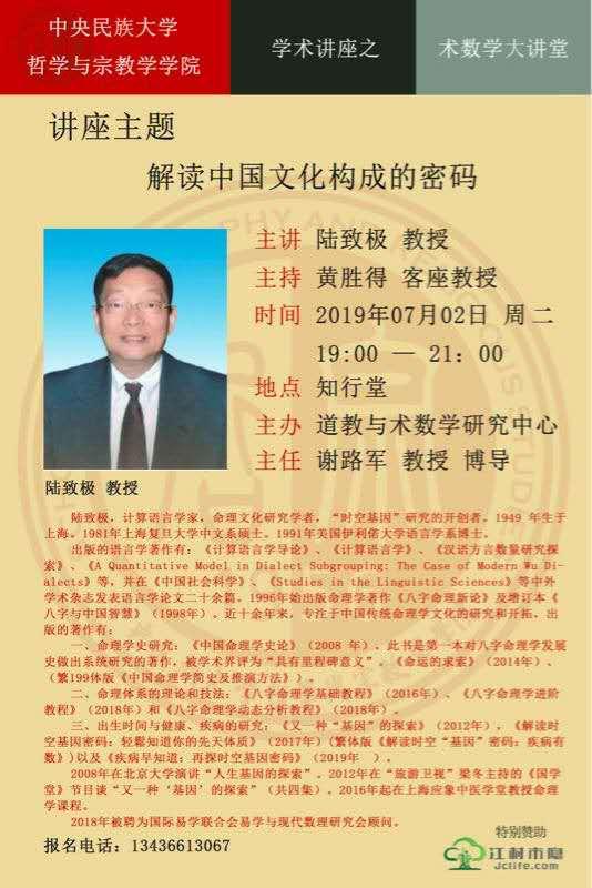 讲座预告:《解读中国文化构成的密码》