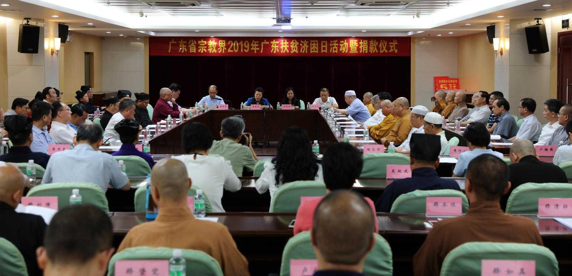 广东省宗教界代表人士捐款助力民族地区发展