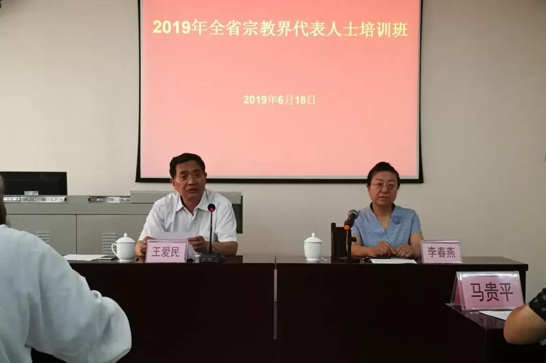 陕西省委统战部举办全省宗教界代表人士培训班