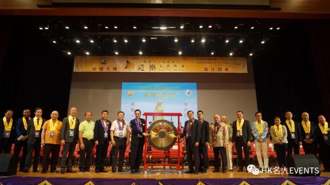 香港道教联合会举办道乐文艺晚会庆祝国庆