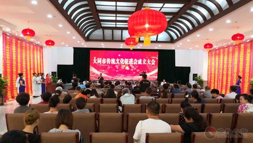 山西省大同市传统文化促进会举行成立大会
