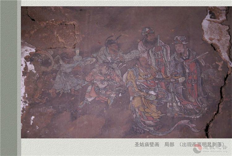 圣姑廟壁畫局部