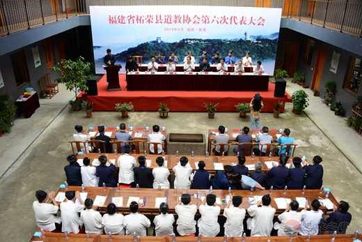 柘荣县道教协会胜利召开第六次代表大会