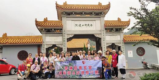 香港信善玄宫访道团一行参访南岳道教