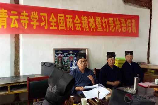云南省盈江县青云寺道观举行爱国普法活动