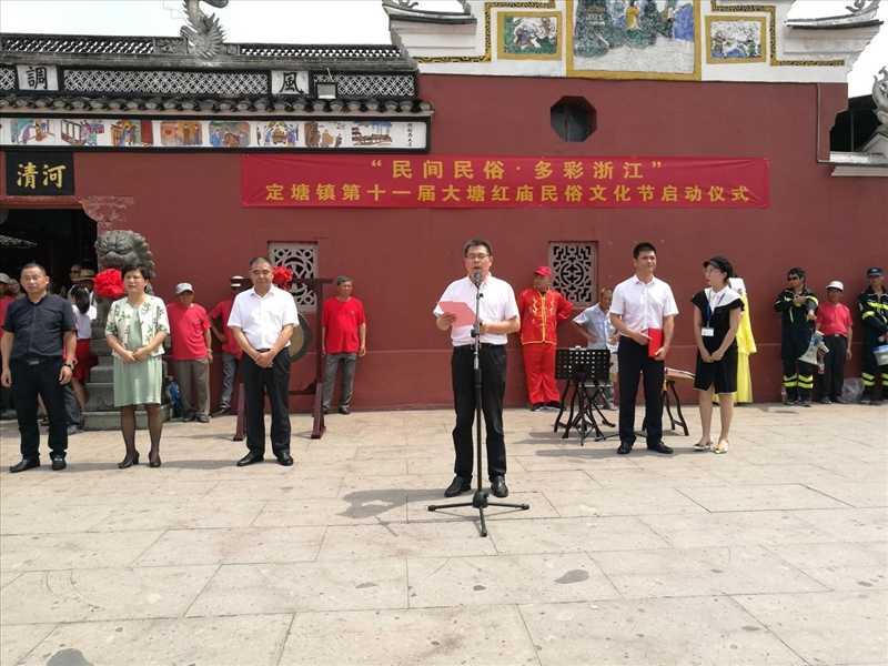 浙江省象山縣定塘鎮紅廟民俗文化節開幕