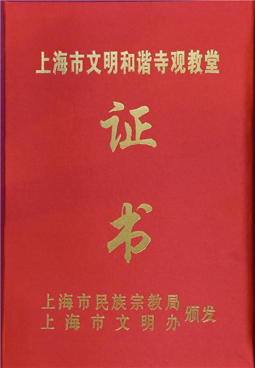 """上海城隍庙荣获""""五星级文明和谐寺观教堂""""称号"""