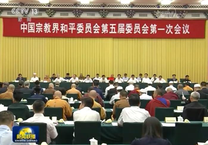 中国宗教界和平委员会第五届委员会第一次会议举行 汪洋会见与会人员并讲话